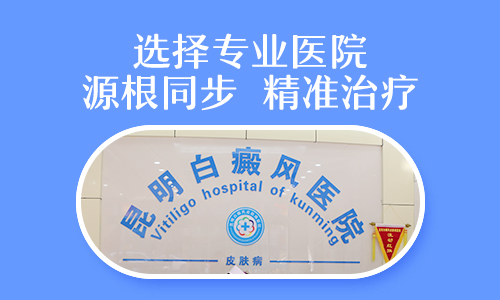 云南哪个白斑医院最好?白癜风为什么会复发