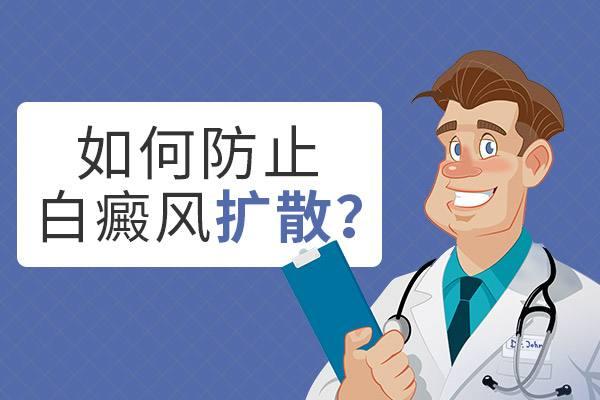 昆明白斑病医院哪个比较好?扩散后的白癜风对患者的生活有什么影响
