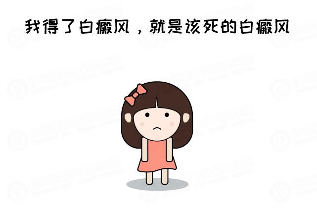 云南正规白癜风医院介绍女性白癜风复发怎么办?