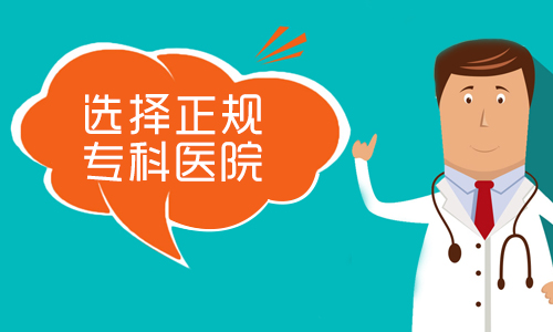 云南治疗白癜风医院 :处于发展期的白癜风应该怎么治