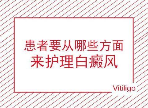 昆明白斑病医院介绍护国路:白癜风要如何护理