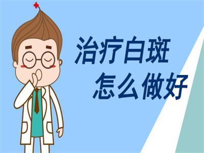 云南白斑医院说明注意事项,白癜风治疗中有哪些禁忌事项
