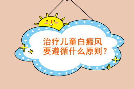 云南<a href=https://www.cxbdfyy.com/ target=_blank class=infotextkey>昆明白癜风医院</a>:儿童白癜风怎么治疗好