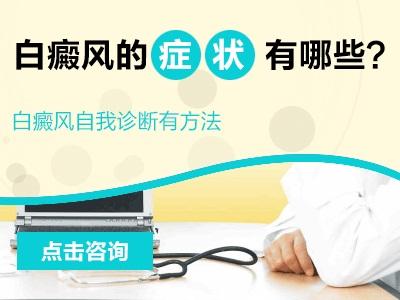 昆明儿童白癜风医院:白癜风如何进行分型
