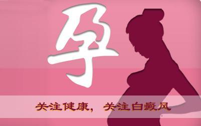 云南<a href=https://www.cxbdfyy.com/ target=_blank class=infotextkey>白斑</a>好的医院:女性在孕期如何护理白癜风