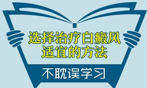 昆明治疗白斑推荐李作梅:青少年白癜风出现恶化怎么解决