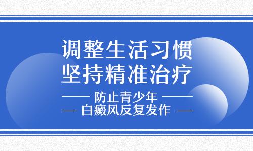 昆明白癜风专科治疗医院:青少年面部早期白癜风有什么症状