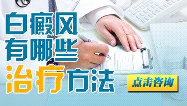 云南白癜风医院:得了白癜风要怎么去治疗呢